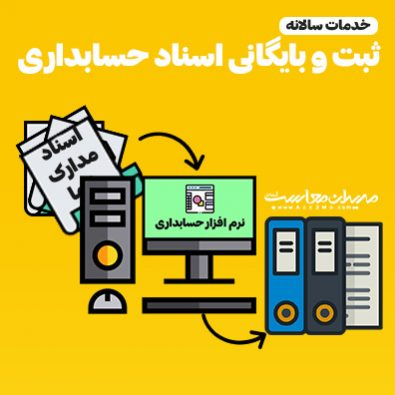 ثبت و بایگانی اسناد حسابداری