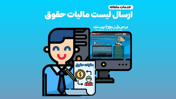 تهیه و ارسال لیست مالیات حقوق ماهانه