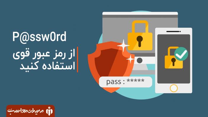 ساخت رمز عبور قوی