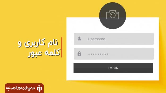 نام کاربری و کلمه عبور حسابداری