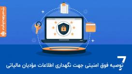 هفت توصیه فوق امنیتی جهت نگهداری اطلاعات مؤدیان ویژه حسابداران-علی اکبر علیایی