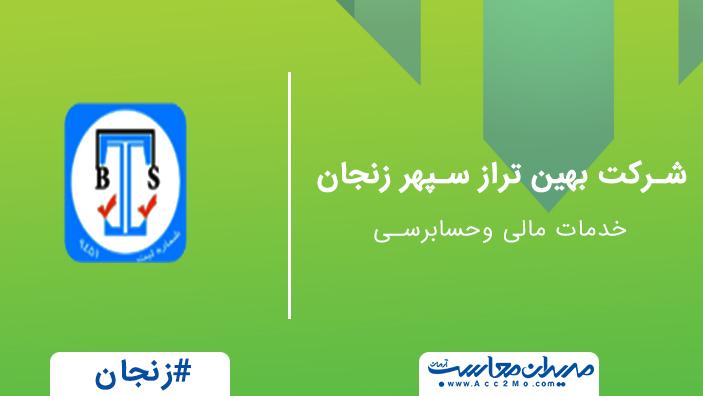 شرکت حسابداری بهین تراز سپهر زنجان