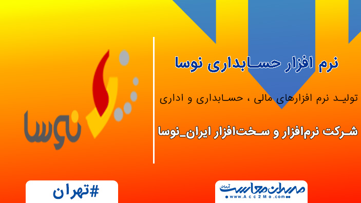 شرکت نرمافزار و سختافزار ایران (نوسا)