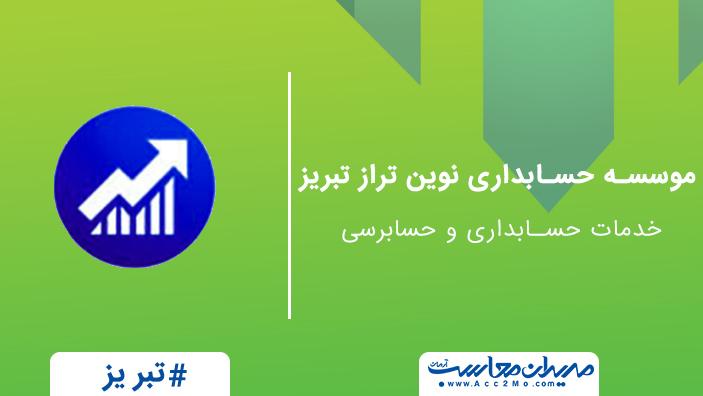 موسسه حسابداری نوین تراز تبریز