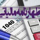 تمدید مهلت تسلیم اظهارنامه های مالیاتی تا پایان شهریورماه 99
