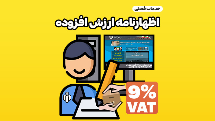 تهیه و ارسال اظهارنامه ارزش افزوده