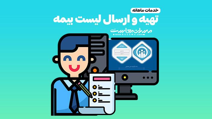 تهیه و ارسال لیست بیمه ماهانه