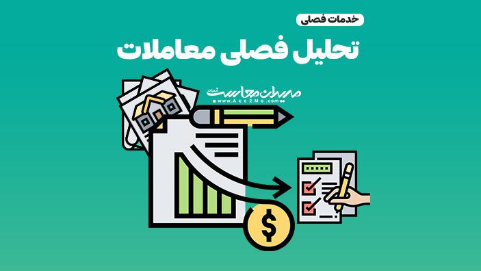 جمع بندی ،تحلیل و آنالیز فصلی معاملات
